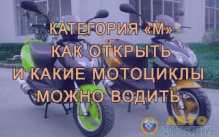 Как открыть категорию м на скутер если имеется категория в