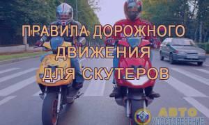 С какого возраста можно управлять скутером
