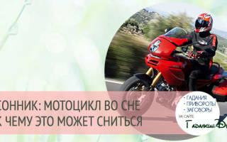 Мотоцикл сон о чем
