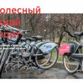Как пользоваться велосипедами втб