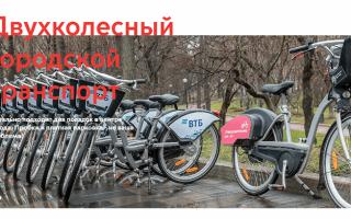 Как взять велосипед на прокат