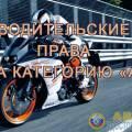 Какие мотоциклы относятся к категории а1