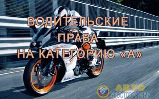 Права на мотоцикл какая категория